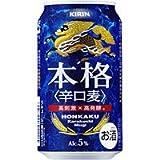 キリン 本格 <辛口麦> 350ML × 24缶