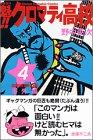 魁!!クロマティ高校 第4巻 2002年05月15日発売