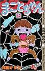 まことちゃん 18 (少年サンデーコミックスセレクト)