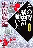 NHKその時歴史が動いた―コミック版 (忠臣蔵編) (ホーム社漫画文庫)
