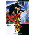 結界師 (10) (少年サンデーコミックス)