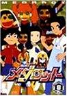 メダロット Vol.8 [DVD]