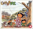 じゃりン子チエ DVD-BOX(4)
