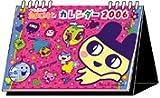 卓上 たまごっち 2006年度 カレンダー