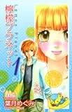檸檬プラネット 1 (1) (マーガレットコミックス)