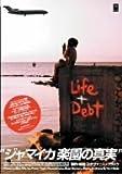 ジャマイカ楽園の真実 LIFE&DEBT [DVD]