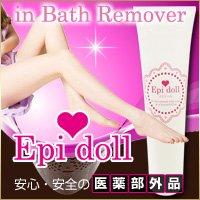医薬部外品 Epi doll in bath remover(エピドール インバスリムーバー)