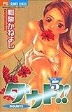 ダウト!! VOL.5 (5) (フラワーコミックス)