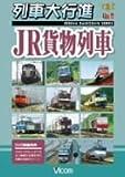 列車大行進 JR貨物列車 [DVD]