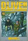 D-LIVE!! 第10巻 2005年05月18日発売