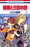 姫君と三匹の獣 第3巻 (花とゆめCOMICS)