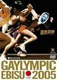 GAYLYMPIC EBISU 2005 [DVD]
