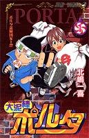 大泥棒ポルタ 1 (ジャンプコミックス)