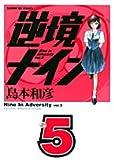 逆境ナイン (5) (サンデーGXコミックス)