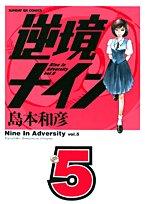 島本和彦『逆境ナイン』(5巻)
