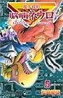 魔人探偵脳噛ネウロ 第5巻 2006年04月04日発売