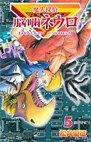 魔人探偵脳噛ネウロ 5 (ジャンプ・コミックス)