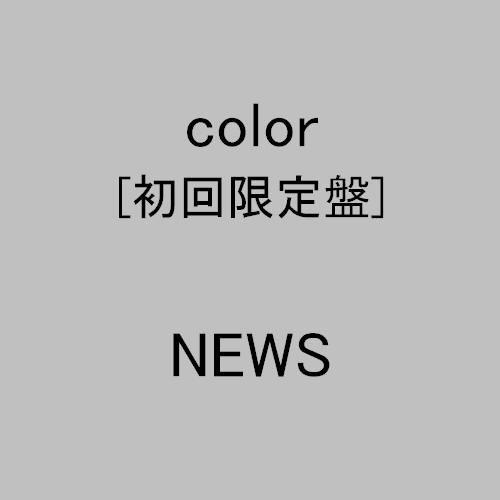 color(初回生産限定盤)