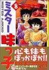 ミスター味っ子 (8) (講談社漫画文庫)