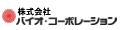 株式会社バイオ・コーポレーション
