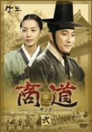 商道[サンド]DVD-BOX 2