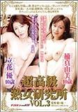超高級熟女研究所 VOL.3 [DVD]