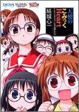 天使のこみっくheart (IDコミックス DNAメディアコミックス)