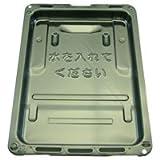 リンナイ ガステーブル専用部品 グリル皿(グリル水入れ皿) 070-182-000