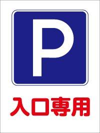 禁止看板 出入口につき駐車禁止サイン45cm×60cm