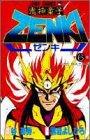 鬼神童子ZENKI 6 (ジャンプコミックス)
