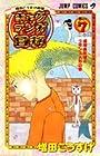 ギャグマンガ日和 第7巻 2006年03月03日発売
