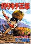 釣りキチ三平(17) ムツゴロウ釣り編1 (KC スペシャル)