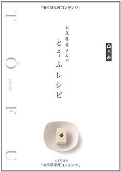 お豆腐屋さんの とうふレシピ