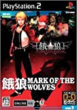 echange, troc Garou: Mark of the Wolves[Import Japonais]