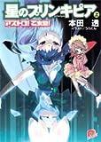 星のプリンキピア〈上〉—アストロ!乙女塾! (集英社スーパーダッシュ文庫)