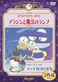 けろけろけろっぴのアラジンと魔法のランプ ハローキティのマッチ売りの少女 [DVD]
