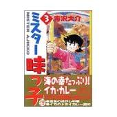 ミスター味っ子(3) (講談社漫画文庫)