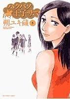 ハクバノ王子サマ 5 (ビッグコミックス)