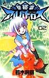 聖結晶アルバトロス 2 (2) (少年サンデーコミックス)
