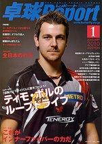 卓球Report(卓球レポート)2010年 01月号