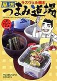 風流つまみ道場 1 (1) (芳文社コミックス)