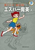 エスパー魔美 4 (藤子・F・不二雄大全集)