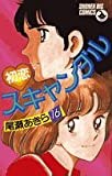 初恋スキャンダル 16 (少年ビッグコミックス)