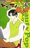 ビューティーポップ (4) (ちゃおコミックス)