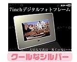 【Amazonの商品情報へ】【動画再生】7型ワイドデジタルフォトフレーム プラチナシルバー【日本語説明書付】