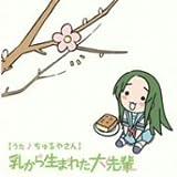 You Tubeアニメ「にょろーん ちゅるやさん」イメージCD1