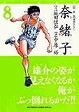 奈緒子 8―映画セレクト (ビッグコミックススペシャル)