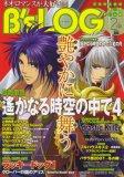 B's-LOG (ビーズログ) 2008年 02月号 [雑誌]