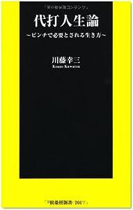 『代打人生論~ピンチで必要とされる生き方~』(川藤幸三/扶桑社)