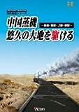中国蒸機、悠久の大地を駆ける ~前進・解放・上游・建設~ [DVD]